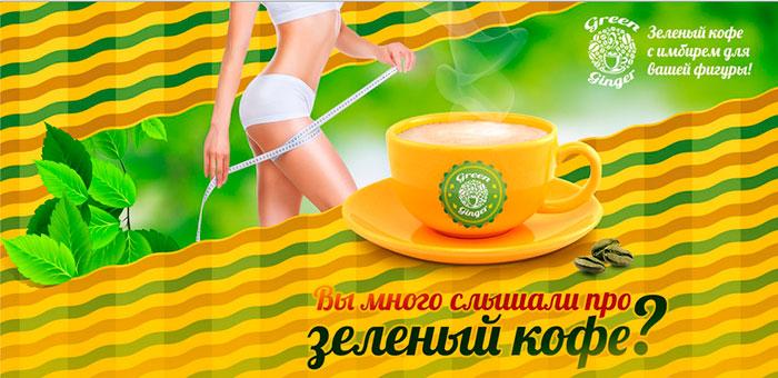 Похудение с помощью зеленого кофе