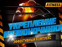 Упражнения на укрепление позвоночника