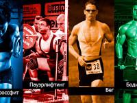 4 Самых Опасных Типа Тренировок и упражнения для восстановления после травм
