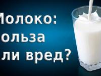Молоко – польза или вред?
