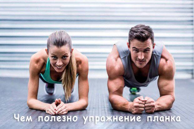 Как правильно выполнять упражнение планка для женщин
