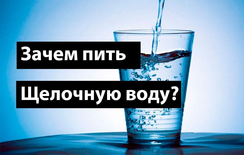 Что значит щелочная вода