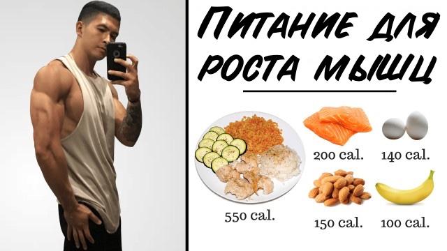 Питание для набора мышечной массы рацион для роста мышц
