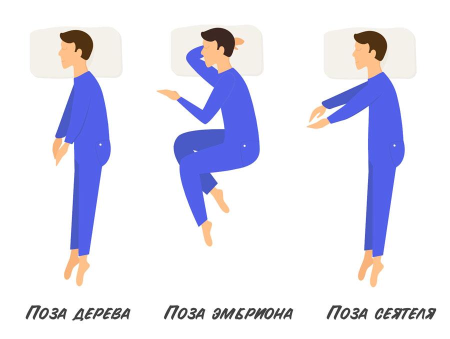 Поза для сна на боку